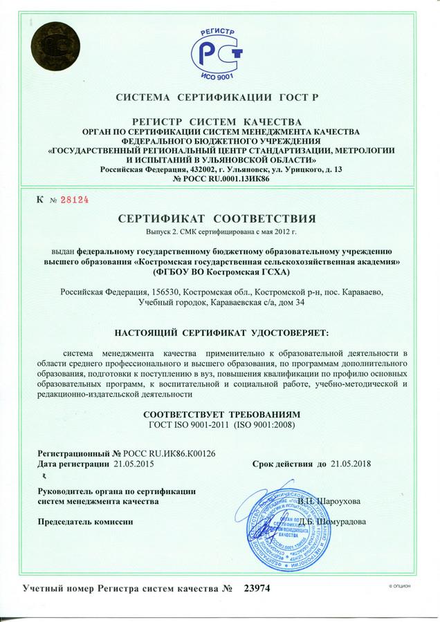 оформить Гост Р ИСО 9001 2008 в Воронеже
